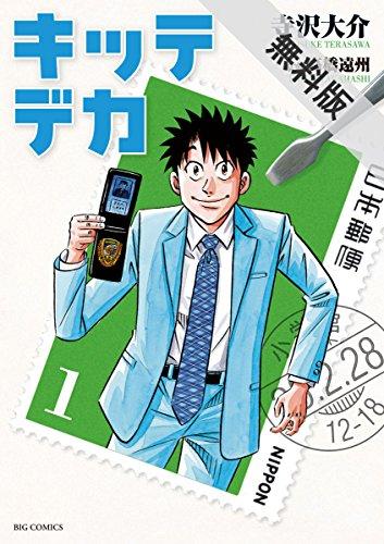 キッテデカ(1)【期間限定 無料お試し版】 (ビッグコミックス)