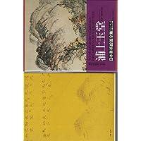 日本美術絵画全集〈第20巻〉浦上玉堂 (1980年)