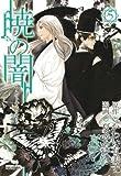 暁の闇(5) (アヴァルスコミックス)