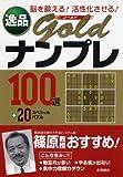 逸品goldナンプレ100選+20スペシャルパズル―脳を鍛える!活性化させる!