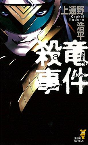 殺竜事件 a case of dragonslayer 戦地調停士 (講談社ノベルス)