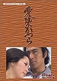 昭和の名作ライブラリー 第28集 愛染かつら DVD-BOX HDリマスター版