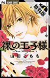 裸の王子様(1)【期間限定 無料お試し版】 (フラワーコミックス)