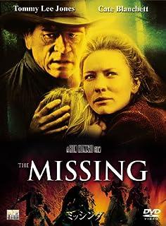 ミッシング(2003)