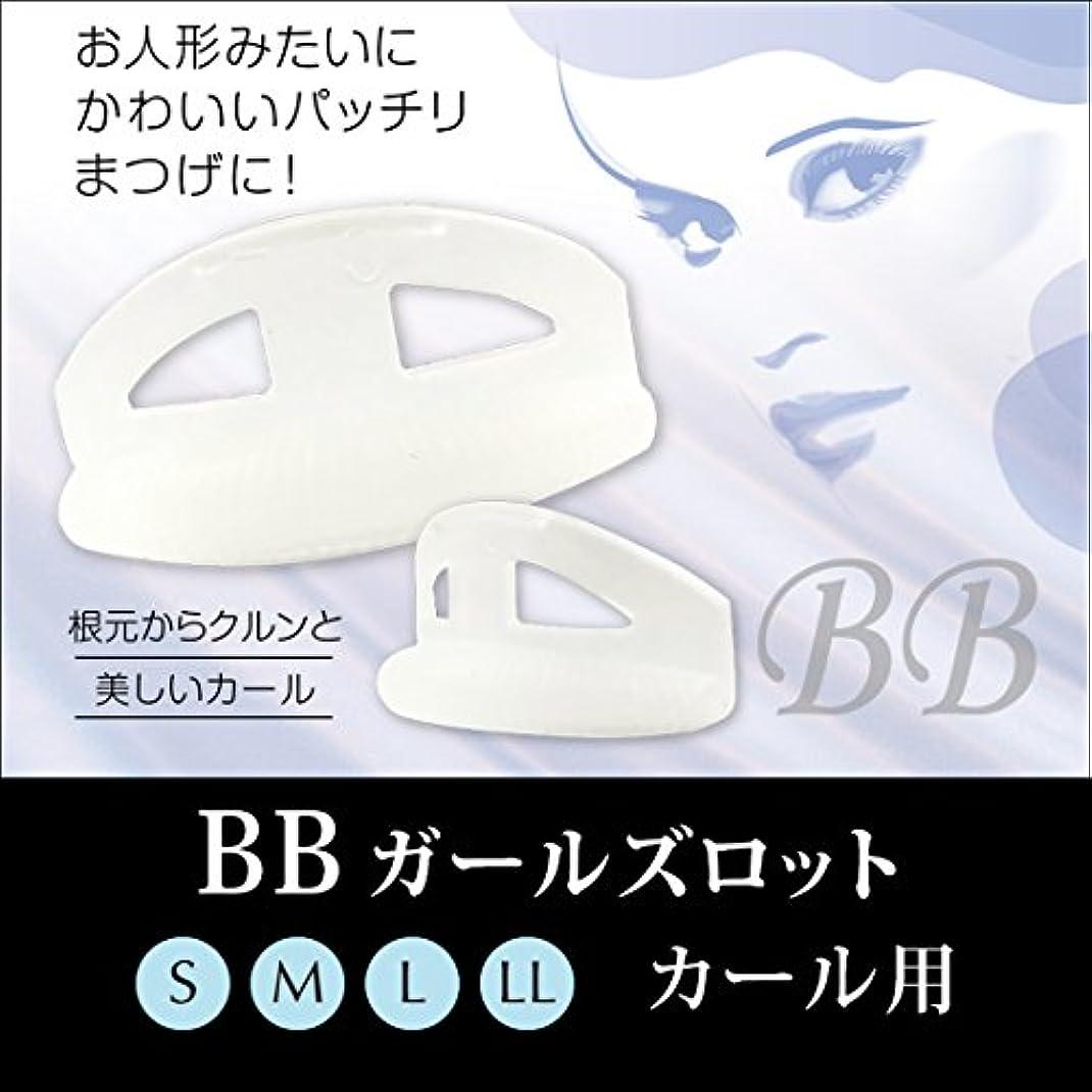 通行料金文房具ダニBBガールズロット カール用(LL)