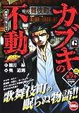 カブキの不動スペシャル 歌舞伎の男と女編 (Gコミックス)