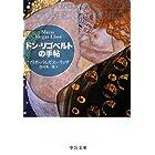 ドン・リゴベルトの手帖 (中公文庫)