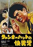 ファンキーハットの快男児[DVD]