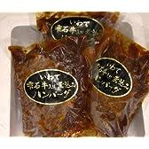 岩手のブランド牛 雫石牛入り 煮込みハンバーグ(3食)  岩手-九戸屋肉店