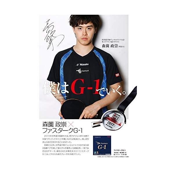 ニッタク(Nittaku) 卓球 ラバー ファ...の紹介画像8