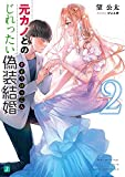元カノとのじれったい偽装結婚2 (MF文庫J)