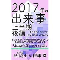 2017年の出来事: 上半期・後編 (Weboook)