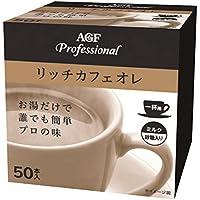 AGF プロフェッショナル リッチカフェオレ一杯用 50本入
