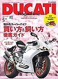 DUCATI Magazine(ドゥカティマガジン) 2017年 05月号 [雑誌]