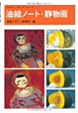 油絵ノート (静物画) (みみずくアートシリーズ)