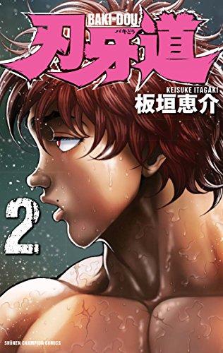刃牙道 2 (少年チャンピオン・コミックス)の詳細を見る