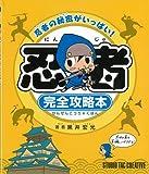 【バーゲンブック】 忍者完全攻略本