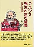 マルクス 残された可能性