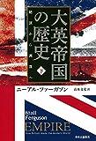 「大英帝国の歴史 下  -  絶頂から凋落へ (単行本)」販売ページヘ