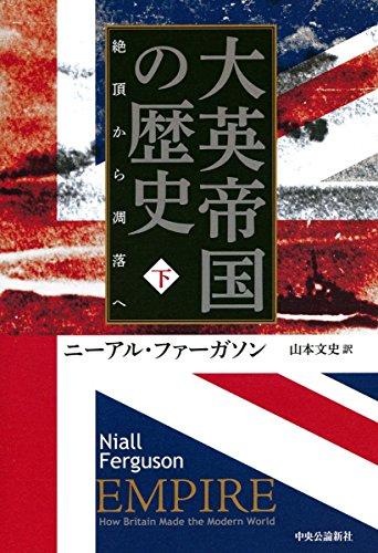 大英帝国の歴史 下 - 絶頂から凋落へ