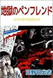 地獄のペンフレンド / 日野 日出志 のシリーズ情報を見る