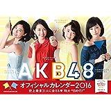 AKB48グループ オフィシャルカレンダー2016 ([カレンダー])