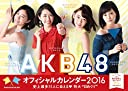 AKB48グループ オフィシャルカレンダー2016 ( カレンダー )