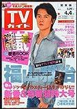 週刊 TVガイド(テレビガイド)関西版 2014年4月4日号表紙福山雅治