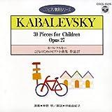 カバレフスキー:こどものためのピアノ小曲集 Op.27 (CDピアノ教則シリーズ)