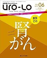 泌尿器Care&Cure Uro-Lo 2016年6月号(第21巻6号)特集:まるごと 腎がん