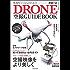 映像をつくる人のためのドローン空撮ガイドブック (ビデオSALON 別冊シリーズ)