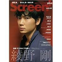 Screen+プラス vol.44 (SCREEN特編版)