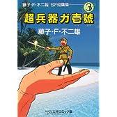 藤子・F・不二雄SF短篇集 (3) 超兵器ガ壱号 中公文庫―コミック版