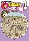 わくわく!探検 れきはく日本の歴史 1: 先史・古代