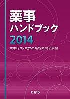 薬事ハンドブック 2014―薬事行政・業界の最新動向と展望