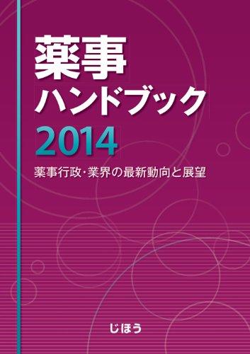 薬事ハンドブック 2014―薬事行政・業界の最新動向と展望の詳細を見る