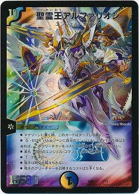 デュエルマスターズ/DMD-32/3/聖霊王アルファリオン