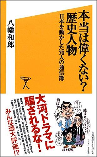 本当は偉くない?歴史人物 日本を動かした70人の通信簿 (SB新書)の詳細を見る