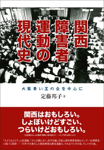 関西障害者運動の現代史―大阪青い芝の会を中心に -