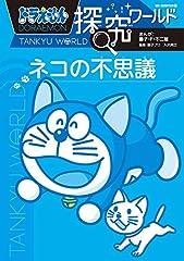 ドラえもん探究ワールド ネコの不思議 (ビッグ・コロタン 173)
