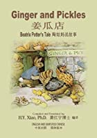 Ginger and Pickles (Beatrix Potter's Tale)