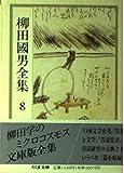 柳田国男全集〈8〉 (ちくま文庫)