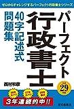 平成29年版パーフェクト行政書士40字記述式問題集