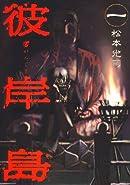 彼岸島X 第8話の画像