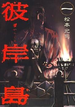 [松本光司]の彼岸島(1) (ヤングマガジンコミックス)