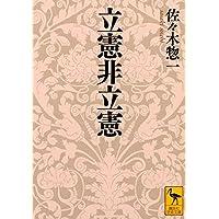 立憲非立憲 (講談社学術文庫)