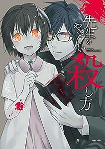 先生のやさしい殺し方 5巻 (デジタル版ガンガンコミックスUP!)