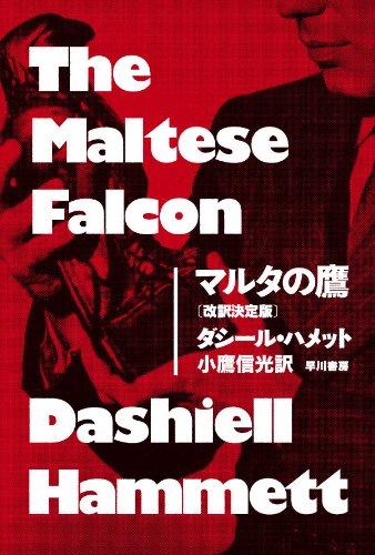 マルタの鷹〔改訳決定版〕 (ハヤカワ・ミステリ文庫) / ダシール ハメット