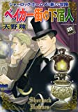 シャーロック・ホームズの新たな冒険 ベイカー街の下宿人 (mellow mellow COMICS)