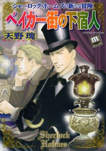 シャーロック・ホームズの新たな冒険 ベイカー街の下宿人 (mellow mellow COMICS)の詳細を見る